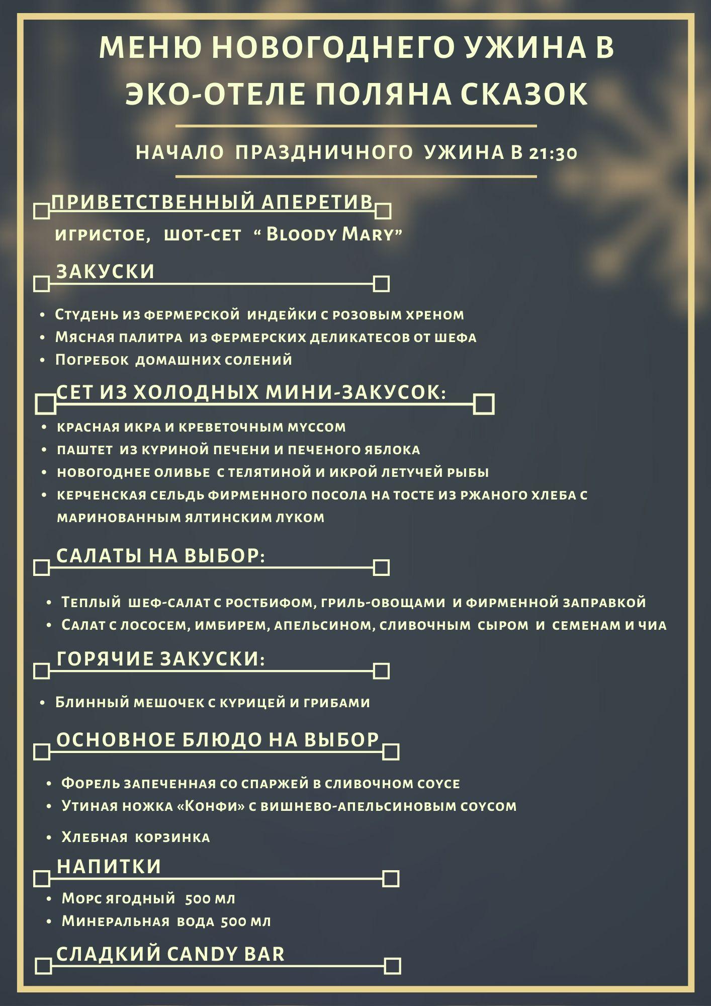 новогоднее меню в отеле Polyana Skazok, Ялта
